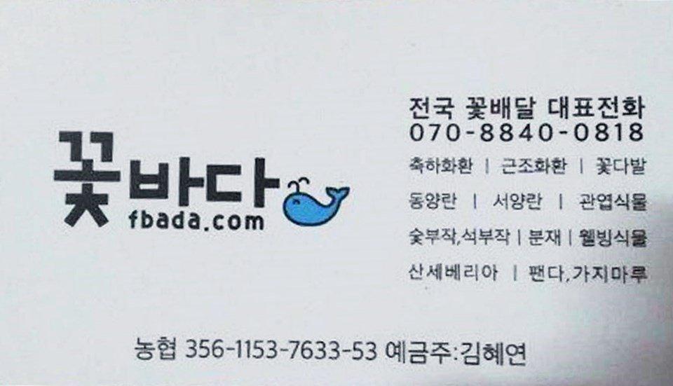 세월호 잠수사 故김관홍님 부인께서 꽃배달서비스를 개업하셨답니다.. ^^ https://t.co/d6q3CAMmVf