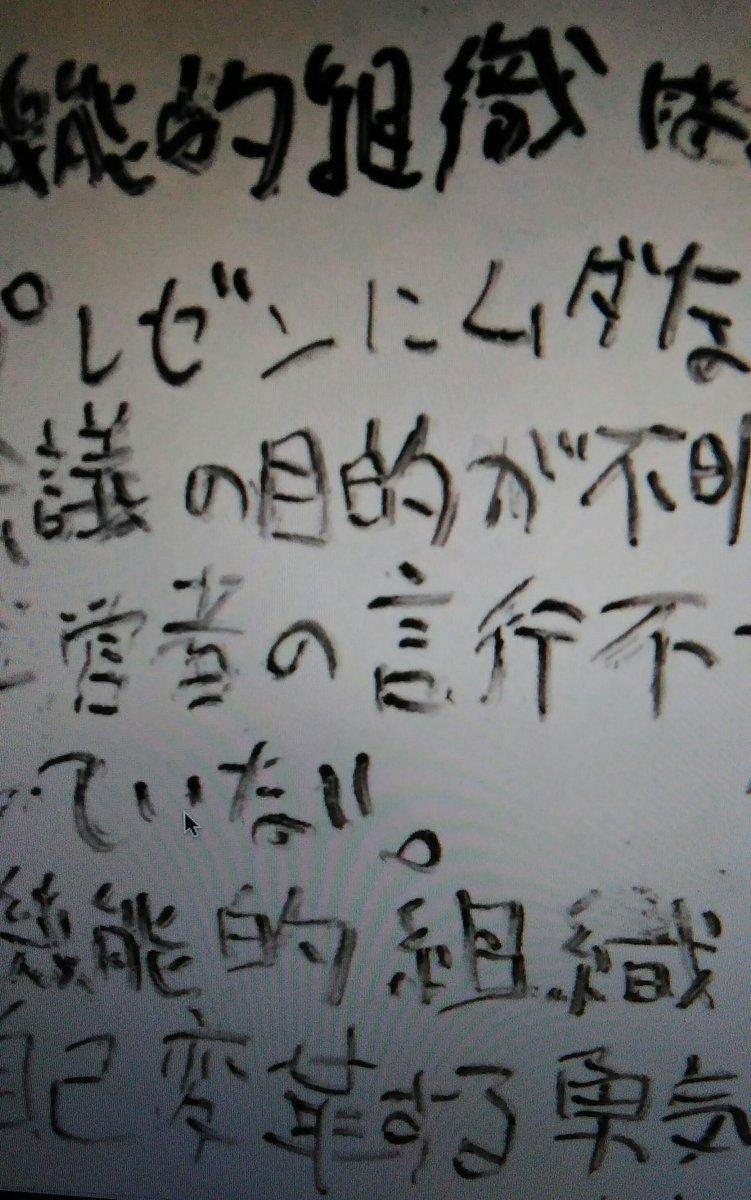 絵は描けるのに字は苦手…という方に、最近うちの旦那さんが編み出した方法を知ってほしい!!彼も絵描きなのにめっちゃ字汚かったんだけど、「頭の中に『俺フォント』を作って、それを思い浮かべながら『絵を描くように字を書く』ようにした」らしい。めっちゃキレイになっててビビった…