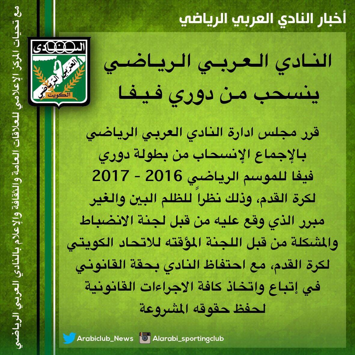 العربي ينسحب من دوري فيفا https://t.co/Iuax9ZWIYZ