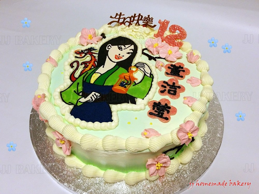 Pleasing Jj Bakery On Twitter Mulan Birthday Cake Disney Milan Funny Birthday Cards Online Alyptdamsfinfo
