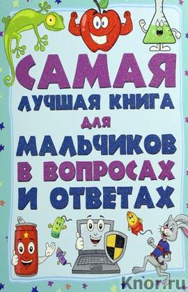 книга лучшая книга для чтения от 1 до 3 лет
