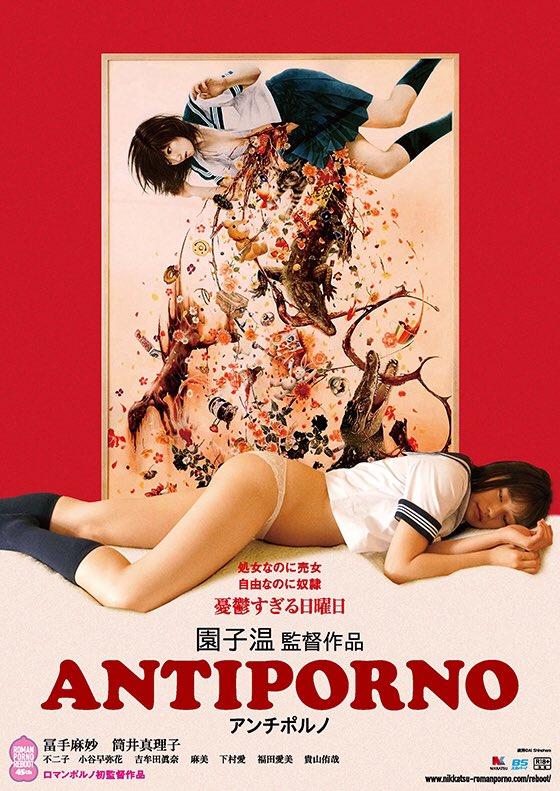 園子温監督最新作『アンチポルノ』2017年1月28日公開!   #アンチポルノ  #日活ロマンポルノ #園子温 https://t.co/CRDLHt2QRi