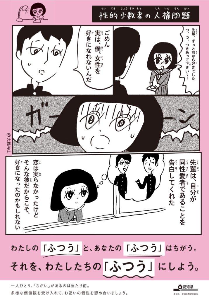 "ANTIFA758 on Twitter: ""愛知県..."
