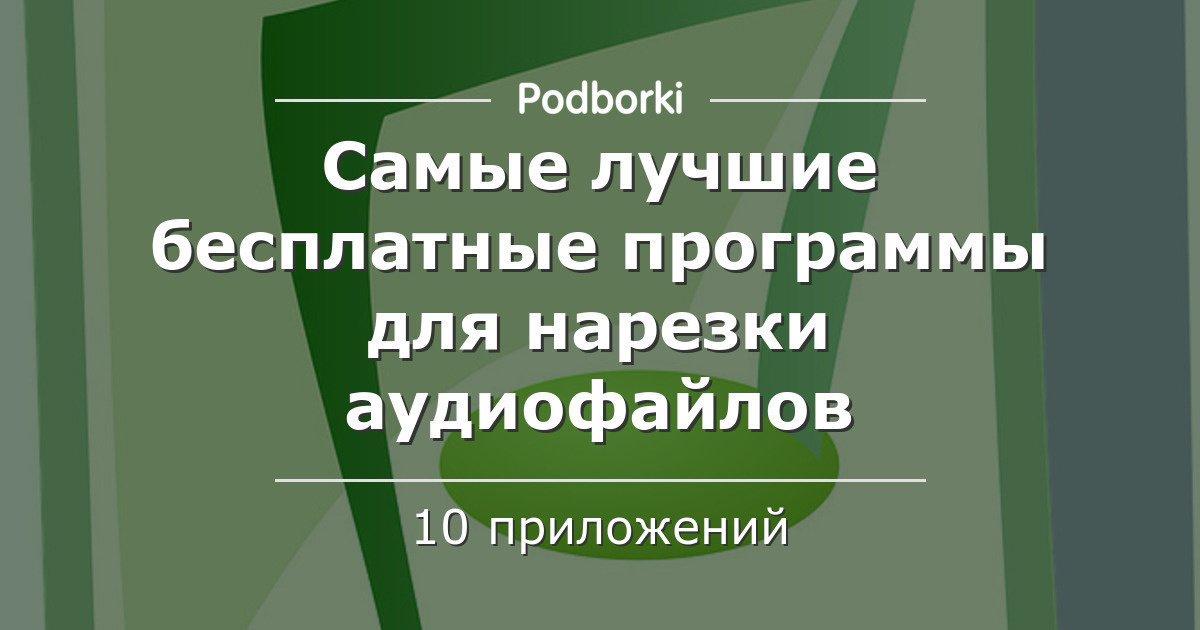 лучшие бесплатные программы для фотографий на русском языке