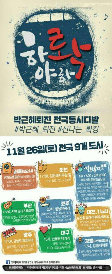 이번주 토요일 10시! 서울에 계신 분들은 이순신동상앞에서 하야하롹을 만나세요!! 저는 이날 사회를 봅니다. https://t.co/Xz0Lmo5nIB