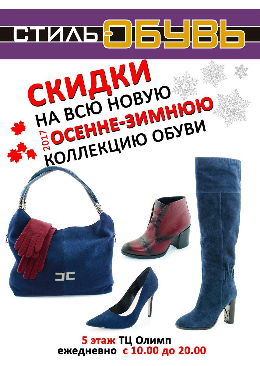 скидки на зимнюю обувь в москве в 2016 году