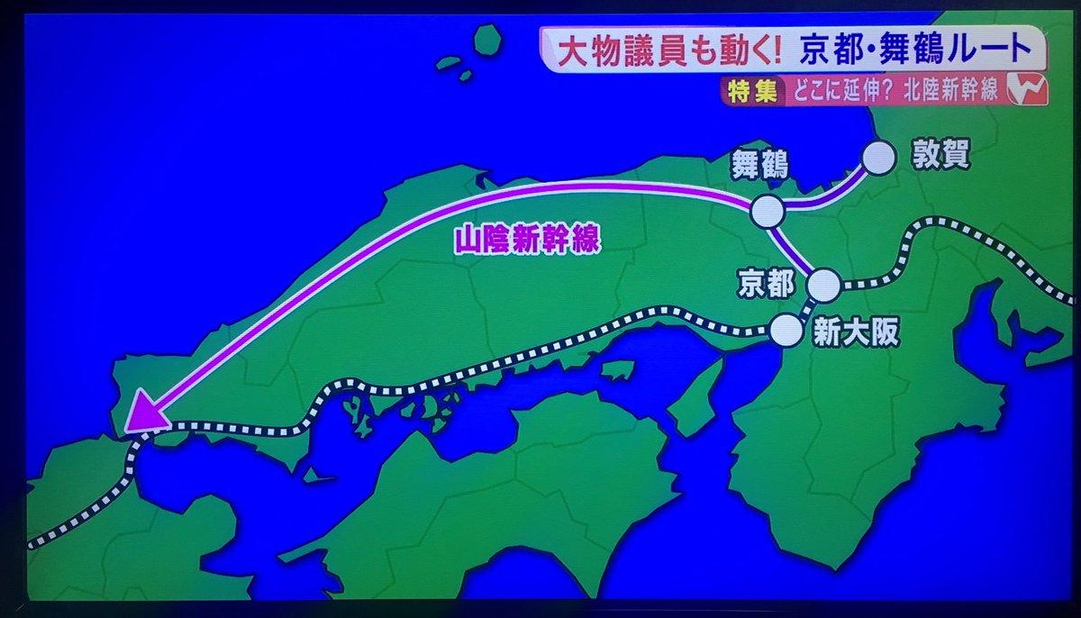 """秀@ワイリー auf Twitter: """"「京都・舞鶴ルートの話はもうよそう。だがコイツがそれを許すかな?」【山陰新幹線】『どうも〜♪✌︎('ω')✌︎♪いいんですよ?別に。自分は京都〜新山口を山陰ルートで繋いでくれたらそれで良いんで』でっ、出タァーっ!!『山陰新幹線』やぁぁぁっ!夢は無謀に壮大にデッカく山陰新幹線!!… https://t.co/zEDTmdtVEc"""""""