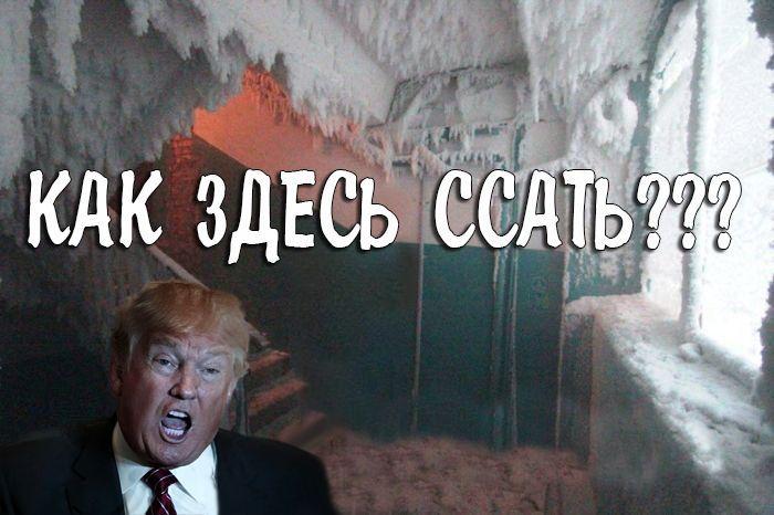 Трамп: Я получил в наследство полный бардак. Хаос как в США, так и за рубежом - Цензор.НЕТ 3359