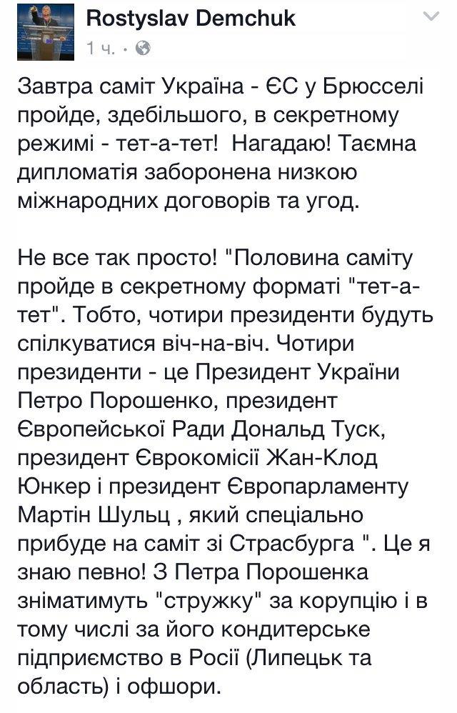 Гройсман обсудил с главой кнессета Эдельштейном направления сотрудничества Украины и Израиля - Цензор.НЕТ 8142