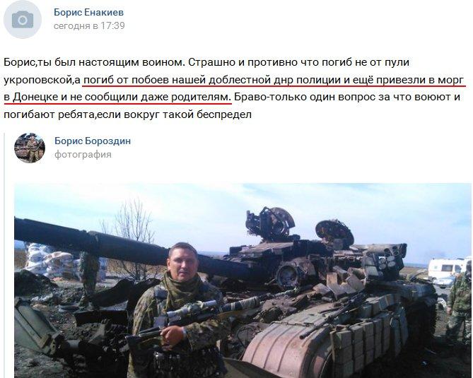 """На сайте """"Миротворец"""", который отслеживает боевиков и сепаратистов, появилась стотысячная запись, - Геращенко - Цензор.НЕТ 9475"""