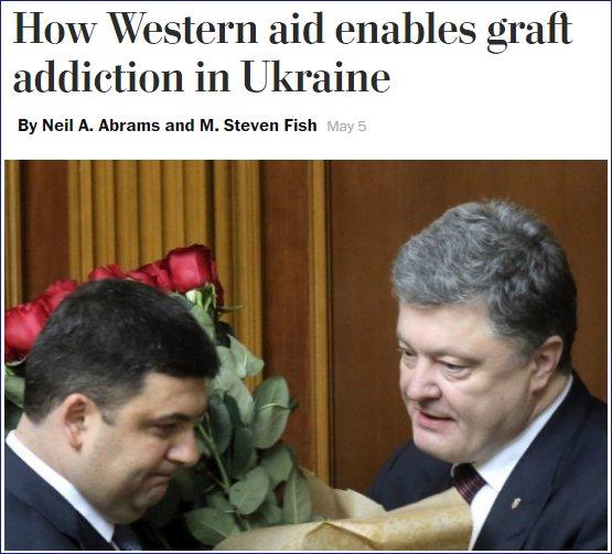 ЕС теряет терпение из-за медленной борьбы Киева против коррупции, - Reuters - Цензор.НЕТ 5123