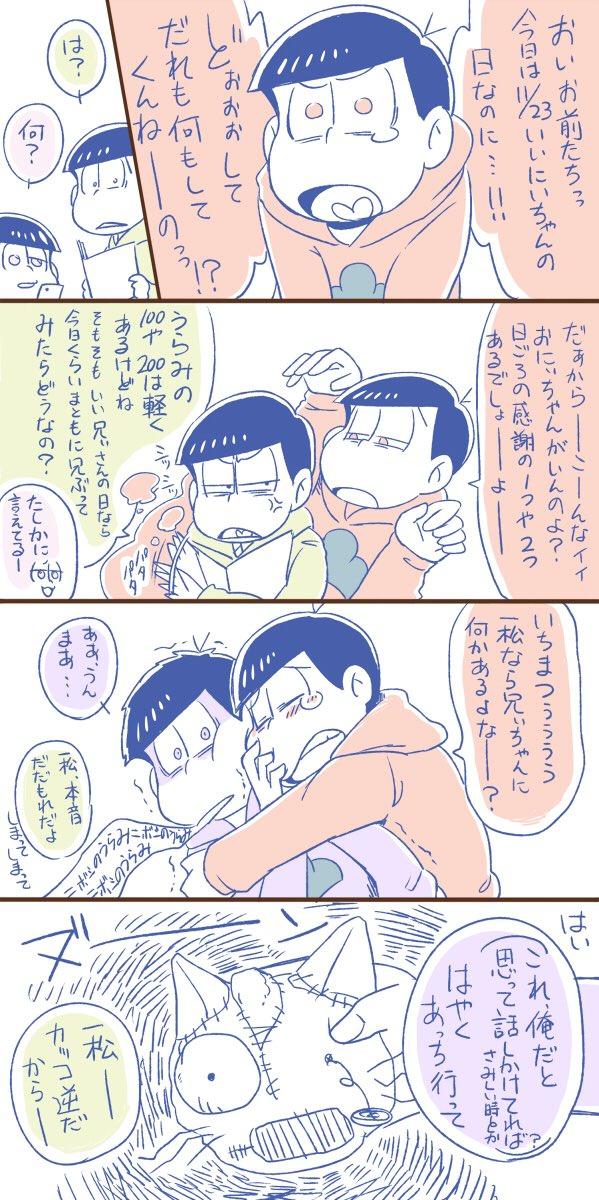 【カラおそ漫画】「どぉしてだれも何もしてくんねーのっ!?」