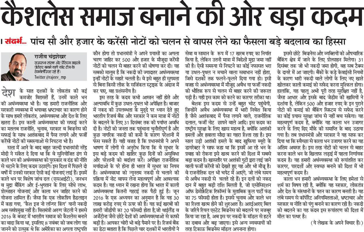 Compare And Contrast Essay About High School And College Rajeev Chandrasekhar On Twitter My Hindi Article In Dainikbhaskar Abt  Demonetisation N Blackmoney  Httpstcoaqsjcpqrj  Httpstcouspxoobk What Is A Synthesis Essay also Business Plan Essay Rajeev Chandrasekhar On Twitter My Hindi Article In  English Essays Samples