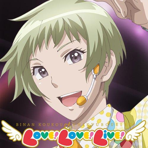 「LOVE!LOVE!LIVE!」から6日経ちましたが、まだあの時の感動を忘れられない・・・!そんな皆様にこちらのツイッターアイコンをお届け致します! 可愛らしい水玉がとても印象的なライブ衣装でした! まずは2年生コンビ!#boueibu