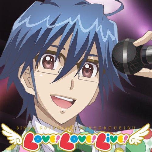 「美男高校地球防衛部LOVE!LOVE!LIVE!」のツイッターアイコン