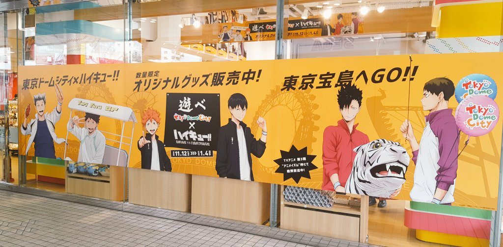 東京ドームシティコラボ・オリジナルグッズも東京宝島にて発売中です!