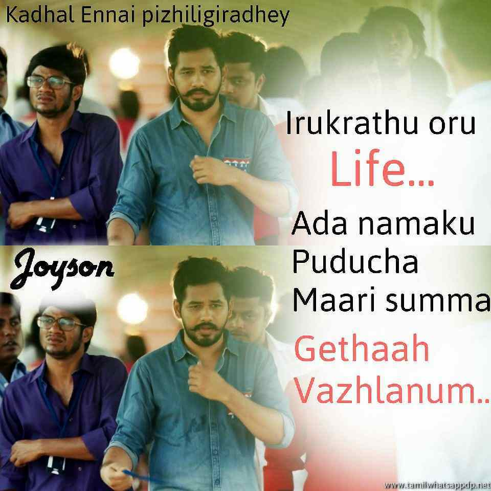 Tamil Whatsapp DP on Twitter