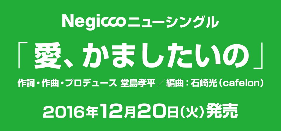 12/20(火)Negicco ニューシングル「愛、かましたいの」(作詞・作曲・プロデュース 堂島孝平)発売決定! #Negicco  https://t.co/sBcXwN2nSm https://t.co/VEZBklqazM