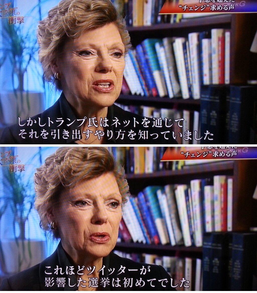 メディアがツイッターに負けた選挙だったと、日本ではとてもテレビでは言えないことを、アメリカのジャーナリストが言っちゃった。。。 (NHKスペシャル『トランプ大統領の衝撃』より) https://t.co/xOFreEPeYS