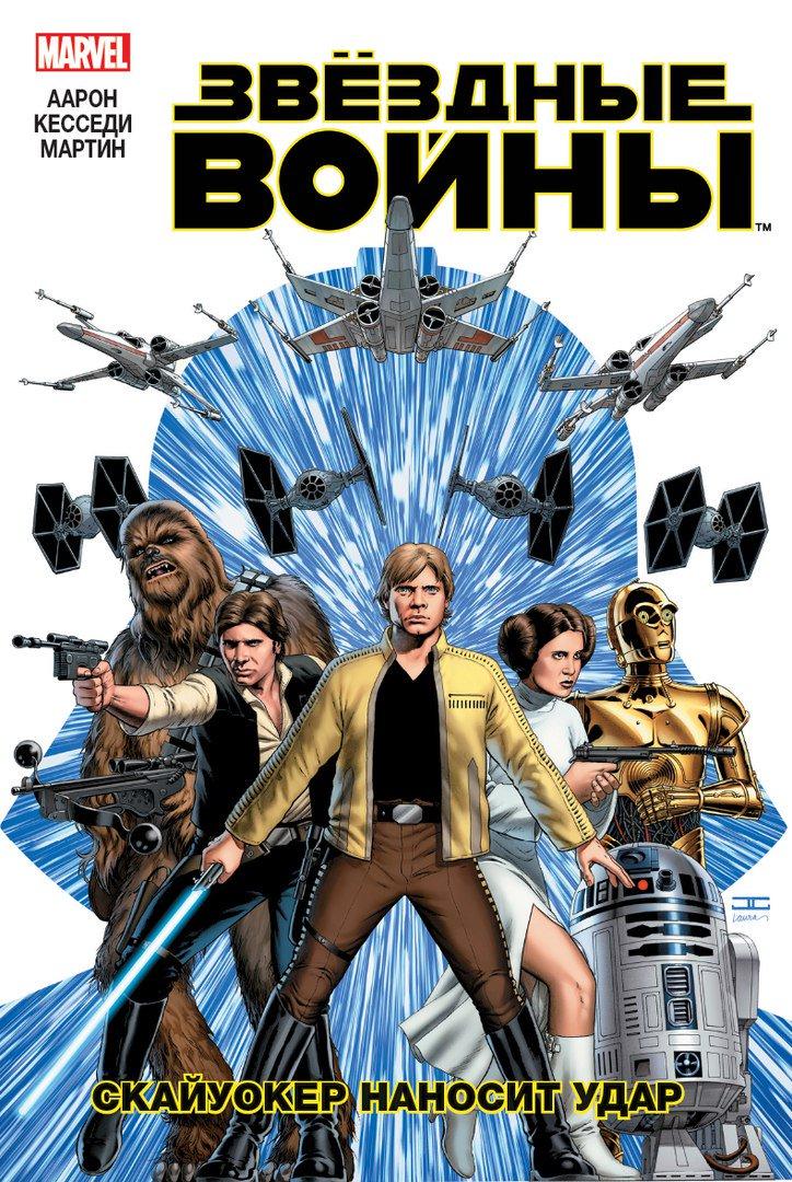 Книги и комиксы: «Комильфо» будет издавать комикс «Звёздные войны»