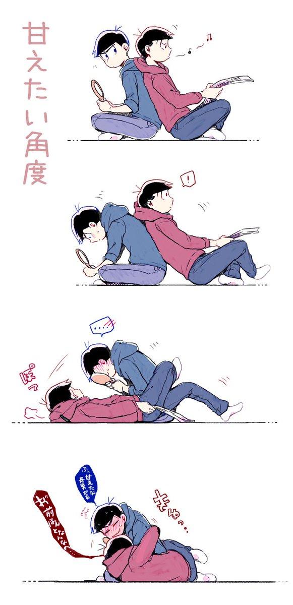 【おそカラ漫画】『甘えたい角度』(むつご松)
