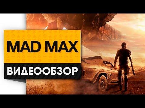 скачать трейнеры для игры mad max