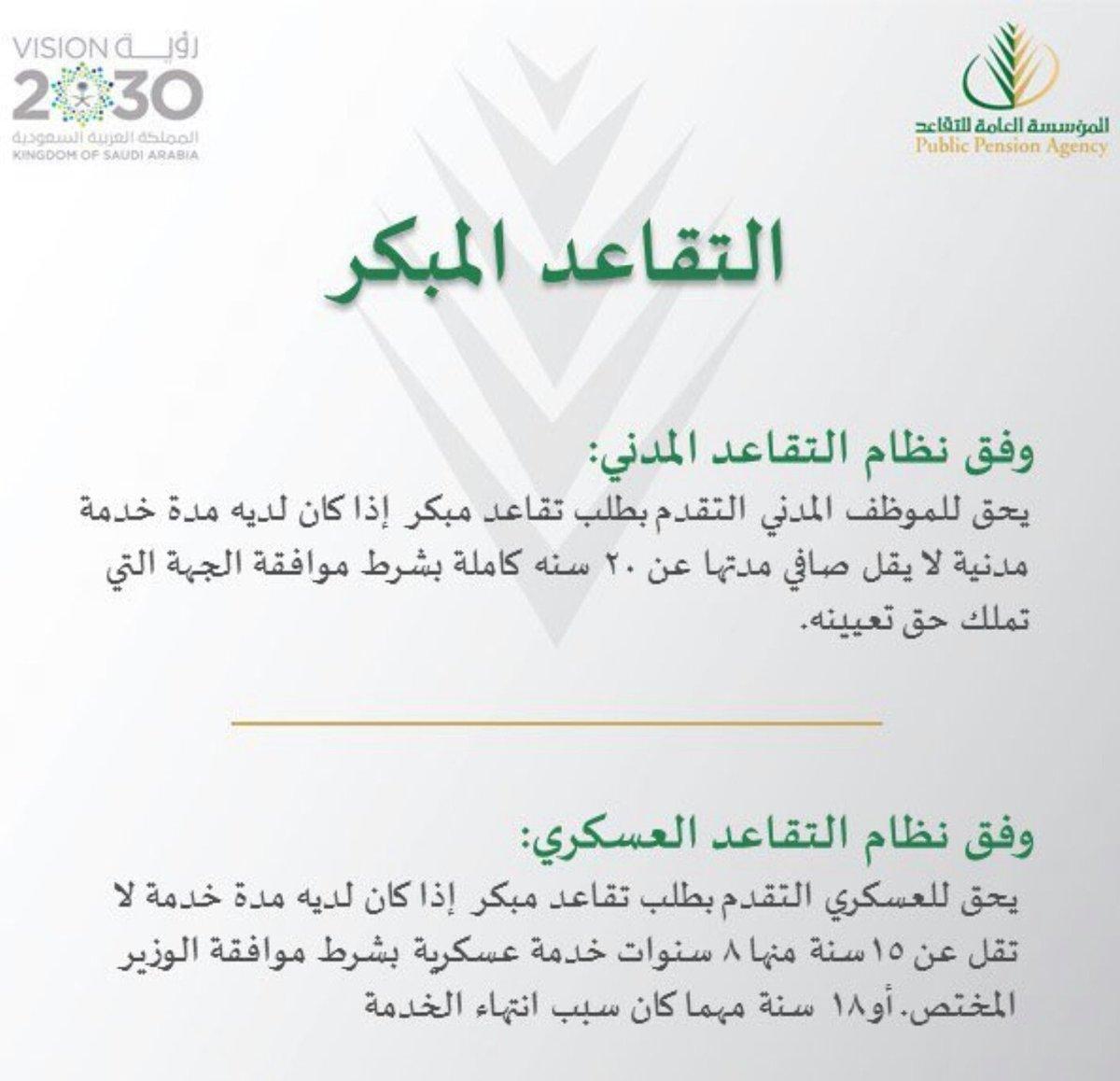 عبدالله بن محمد السنبل Twitterren نظام التقاعد المبكر و حساب المعاش التقاعدي من المؤسسة العامة للتقاعد
