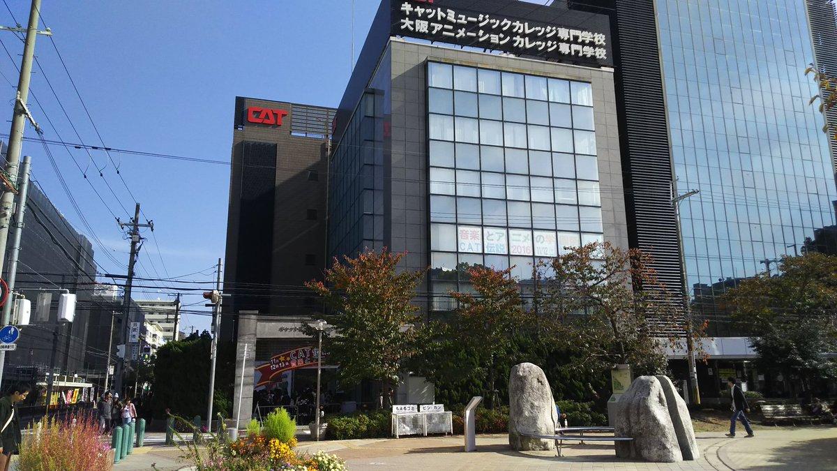 #大阪アニメーションカレッジ専門学校
