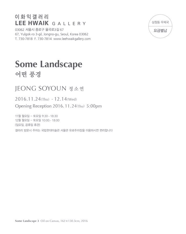 Jeongsoyoun Hashtag On Twitter