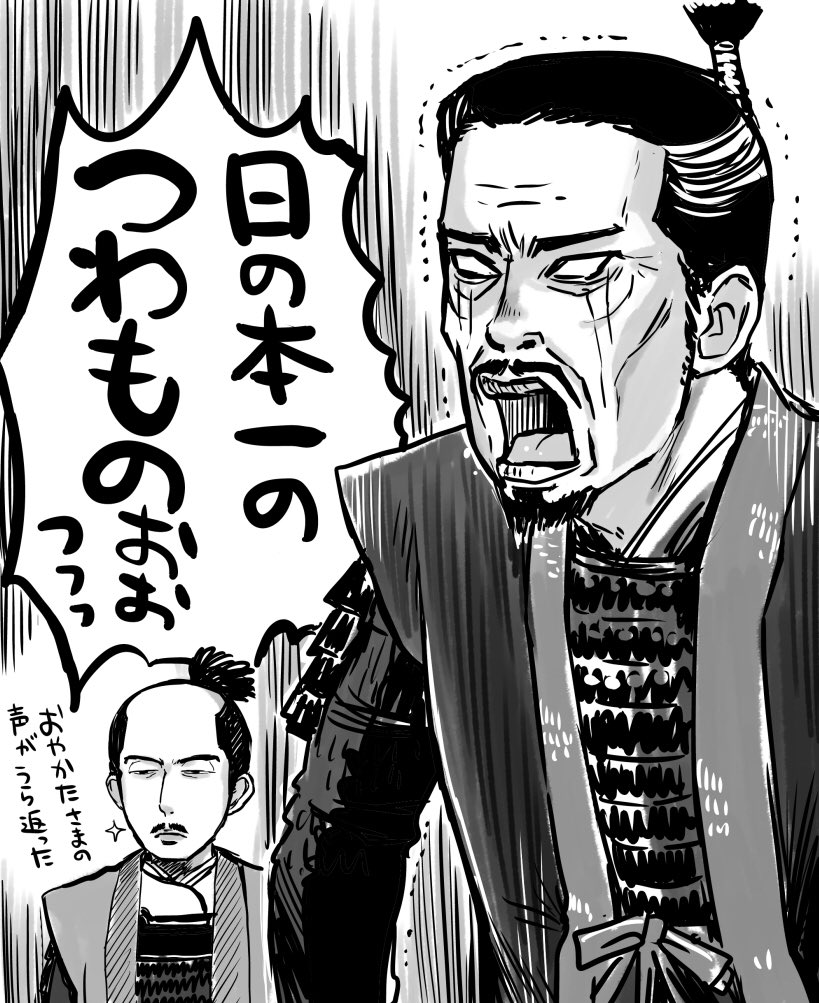 よかったねお屋形様 #真田丸