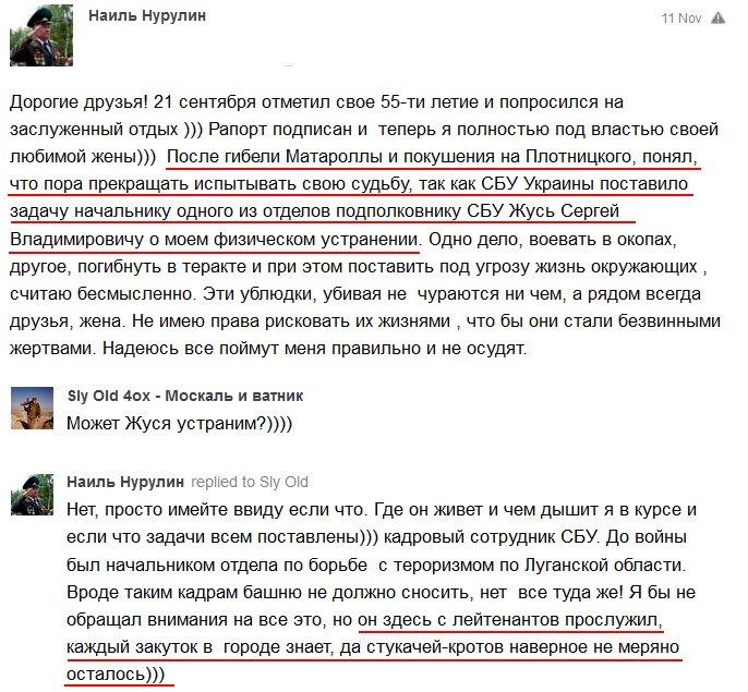 """Misanthropic Division отрицает, что """"МГБ ДНР"""" задержало представителей организации по подозрению в убийстве Моторолы - Цензор.НЕТ 760"""