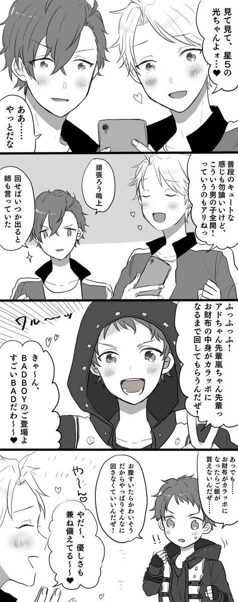 スカウト星5みつるおめでとうございます!!!