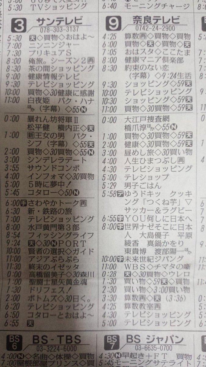 テレビ 東京 番組 表
