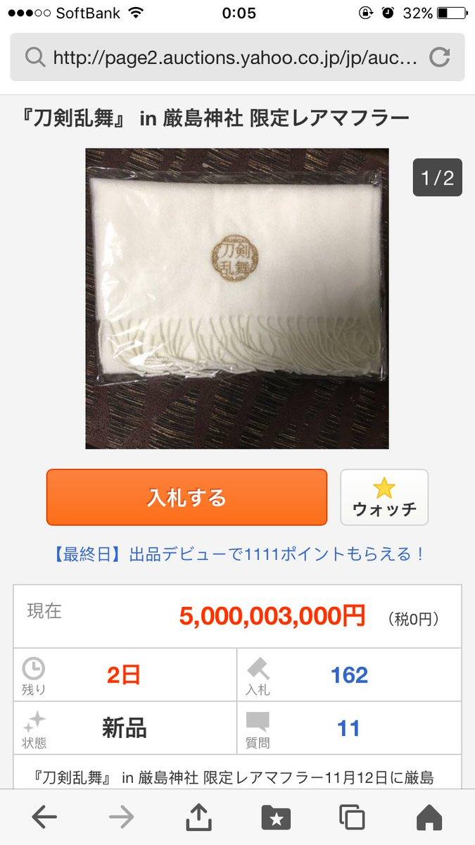 待って!! 今五億やん!!!!