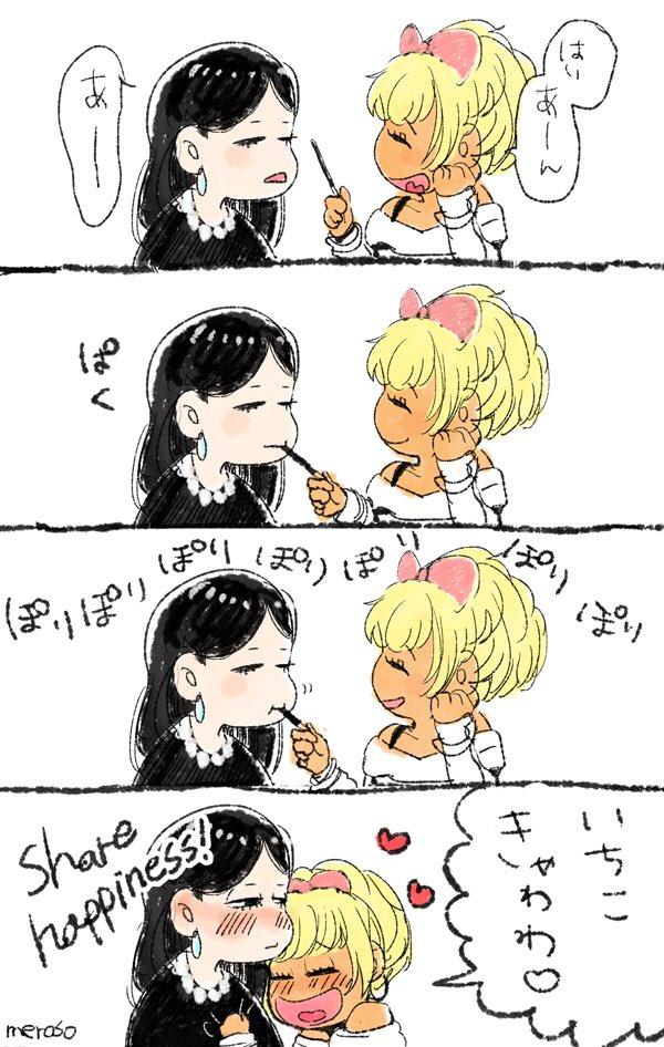 【おそ松さん漫画】「はい、あーん」(十四子一子)