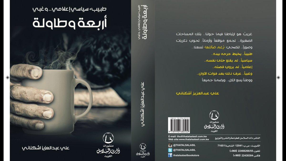 """ستتوافر روايتي الأولى """"أربعة وطاولة .."""" في معرض الكويت للكتاب وذلك يوم الأربعاء 16/11 في جناح #ذات_السلاسل .. https://t.co/pusqdopTVn"""