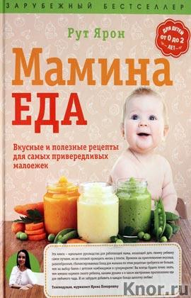 мамина еда вкусные и полезные рецепты для самых привередливых малоежек