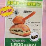 『ガルパン』のこのパンが写真と現実で違うwパンすらもやる気がない時代か!