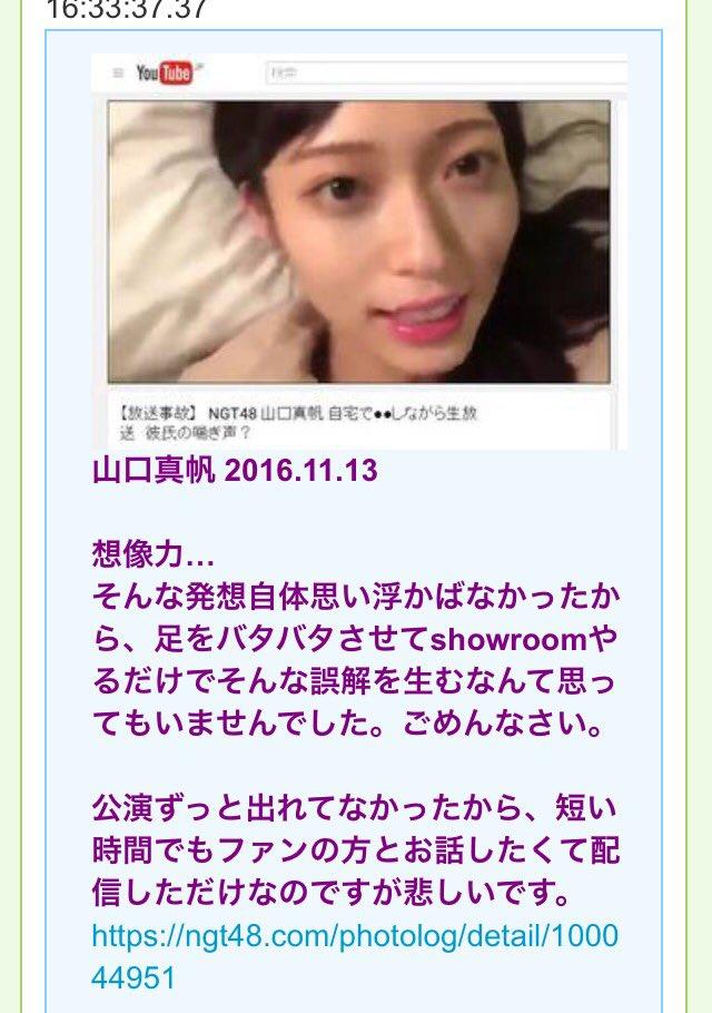 ハレンチ騒動に対する、山口真帆さんの謝罪コメント…笑いすぎて腹痛いwww