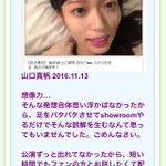 ハレンチ騒動に対する、山口真帆さんの謝罪コメント…笑いすぎて腹痛い!