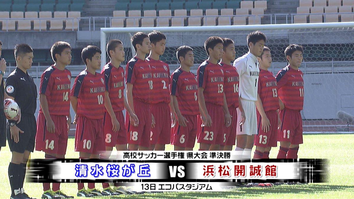 県 サッカー 速報 高校 静岡