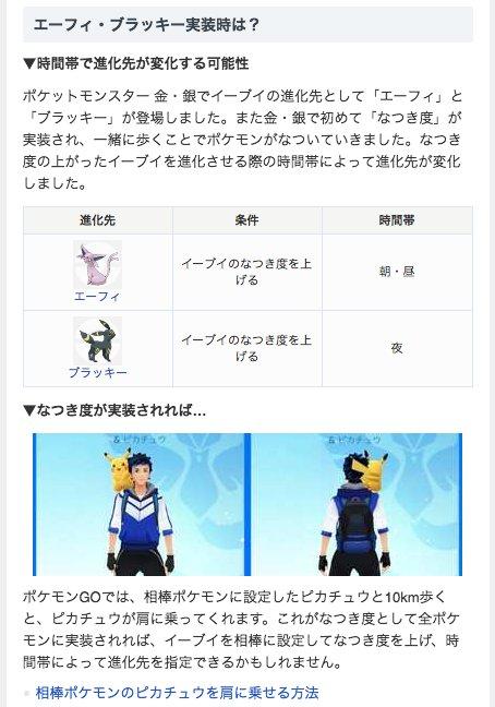 ポケモンgo攻略 Game8 على تويتر こちら 更新しました エーフィ
