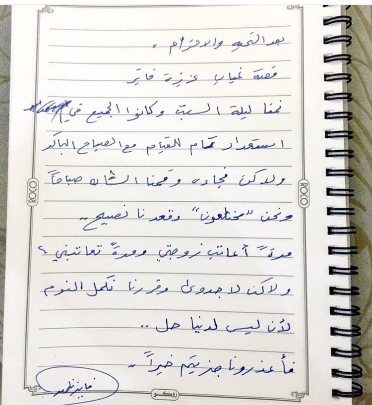 عين السعودية Ar Twitter اختصار التويتر صورة عذر ولي أمر طالبه للمدرسة يشرح قصة غياب إبنته قعدنا نصيح