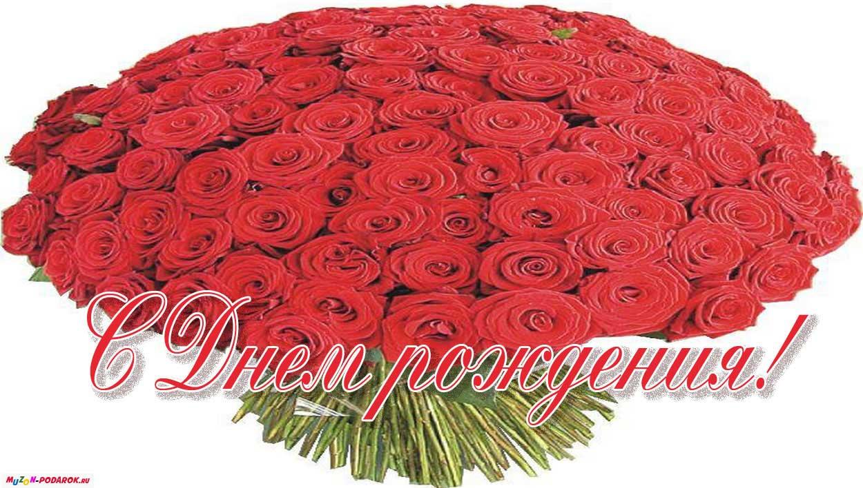 Надписями, с днем рождения женщине поздравления и букеты цветов большие