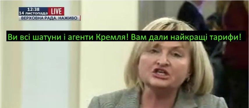 """Ирина Луценко об отчете Кабмина в Раде: """"Я думаю, это может быть на последующих пленарных неделях"""" - Цензор.НЕТ 3455"""