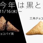 11月16日からマクドナルドで、三角チョコパイの白と黒が発売されるらしいぞ!