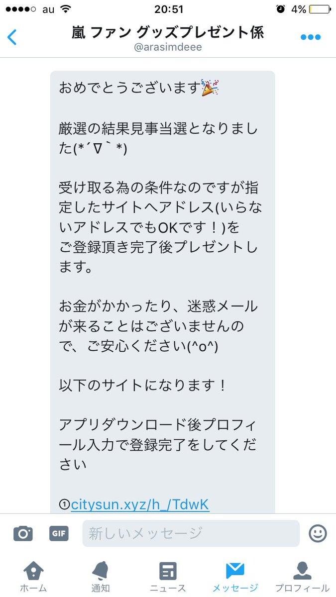 メール アプリ ダウンロード ワクワク