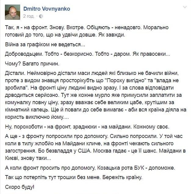 Отставка Деканоидзе была запланирована несколько месяцев назад, - Геращенко - Цензор.НЕТ 6659