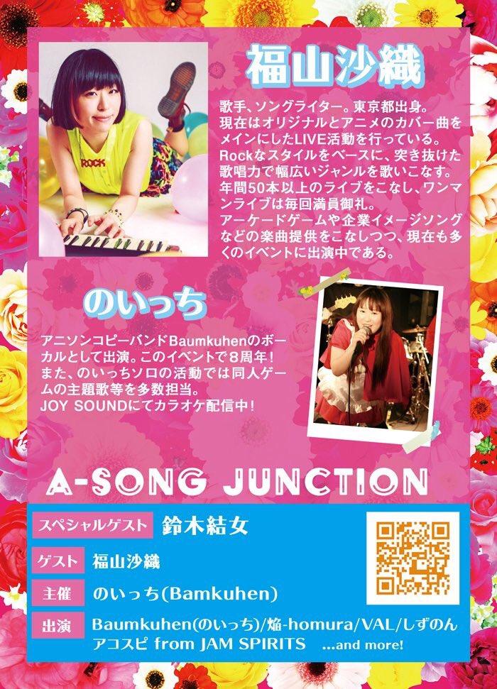 【重大発表】 12/18のA-SONG JUNCTIONに 福山沙織ちゃんが出演してくださることになりました!! あのパワフルなライブがまた見れる!! https://t.co/t8An8jsioB