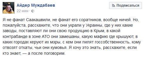 """Коломойский о заявлении Саакашвили по """"Приватбанку"""": """"Это очередное вранье, бред сумасшедшего"""" - Цензор.НЕТ 5284"""
